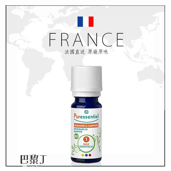 法國 Puressentiel 歐盟BIO桉油醇迷迭香精油 10ml【巴黎丁】