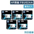 原廠墨水匣 HP 5黑組合包 NO.63 / F6U62AA 適用 HP DeskJet 1110/DJ 2130/DJ 3630/OJ 3830/Envy 4520