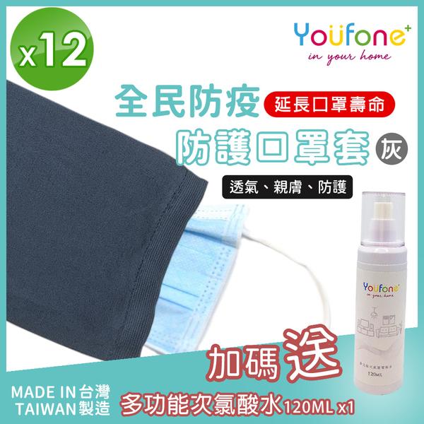 【YOUFONE】涼感防臭防護口罩套(黑/灰)-12入組贈次氯酸水1入