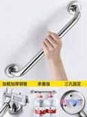 浴室扶手 304不銹鋼浴室扶手欄桿馬桶助力架衛生間扶手防滑【降價兩天】
