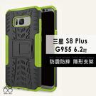 E68精品館 輪胎紋 防摔 三星 S8 Plus G955 6.2吋 手機殼 支架 軟殼 保護殼 止滑