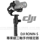 DJI 大疆 如影 S RONIN-S 三軸手持穩定器 (24期0利率 公司貨) 3軸 手持攝影雲台 即時跟焦錄影 載重3.6KG