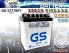 【久大電池】GS 統力汽車電瓶 加水式 36B20L MI-16 TERIOS 小悍馬 SIRION COPEN COO