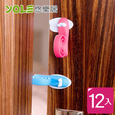 【YOLE悠樂居】蝸牛造型兒童安全防門夾旋轉門檔(12入)#1328024 蝸牛 門擋 防夾 旋轉
