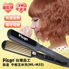 Pingo台灣品工鈦金 中板玉米夾 (WL-M52)  5波 波浪夾 環球電壓【HAiR美髮網】