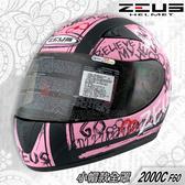 【免運】瑞獅 ZEUS 小頭款 ZS 2000C F60 消光黑粉 全罩安全帽 抗UV 輕量 小帽款 學生女生 內襯可拆