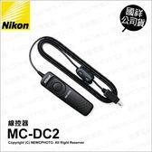 Nikon DC-2 電子快門線(MC-DC2)