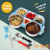 寶寶餐盤分格卡通304不銹鋼吃飯碗防摔可愛兒童餐具【淘嘟嘟】