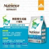 *WANG*美國Nutrience紐崔斯無穀養生貓-六種魚 5公斤 貓飼料