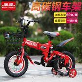 兒童自行車2-4-6-7-8-9-10歲童車男孩3歲寶寶腳踏車單車女孩  WD
