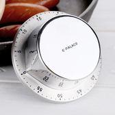 不銹鋼計時器廚房帶磁鐵機械式定時器帶刻度學生倒計時家用提醒器      蜜拉貝爾