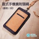 俬品創意  設計款 紙革 直式 手機套 附頸繩 (適用5.5吋) 防潑水