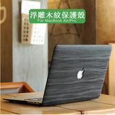 蘋果 筆電殼 macbook air 保護殼 pro13寸 13.3 筆電 15 皮質 12 外殼 11 套 mac【美樂蒂】