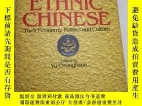 二手書博民逛書店ETHNIC罕見CHINESE :Their Economy, Politics and Culture【英文版】