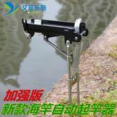 雙十二狂歡購海竿自動起竿器拋竿地插自動釣魚竿支架