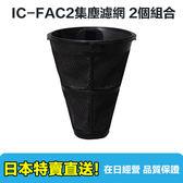 【海洋傳奇】【日本出貨】  IRIS OHYAMA IC-FAC2 除塵機 集塵濾網 可水洗 2個入