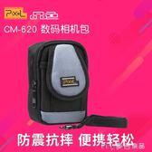 相機包適用SONY/索尼RX100M5M6數碼便攜腰包掛繩卡片機包黑卡相機包 麥吉良品
