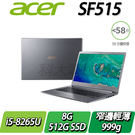 【ACER宏碁】【零利率】SF515-51T-57XE 銀  ◢15吋極輕薄窄邊框觸控筆電 ◣