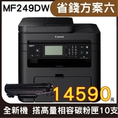 【搭高容量相容碳粉匣10支 限時促銷↘14590】Canon imageCLASS MF249dw 黑白雷射多功能事務機