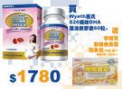買 Wyeth惠氏S26媽咪DHA藻油軟膠囊60粒(此商品不參與折扣活動) 送 孕哺兒新維他命錠隨身包(20包/盒)