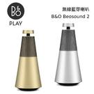 【24期0利率】B&O Beosound 2 藍芽喇叭 金/銀 兩色 公司貨