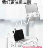 手機懶人支架女床頭手機架平板多功能桌面ipad直播通用宿舍床上 初語生活