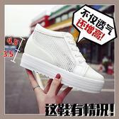 休閒板鞋內增高女鞋韓版Lpm2102【3C環球數位館】