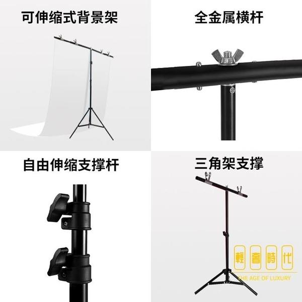 T型背景板支架PVC直播間裝飾攝影拍照布架子拍攝道具【輕奢時代】