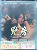 挖寶二手片-I14-053-正版DVD*韓片【兇房】-鄭俊浩*李恩宙