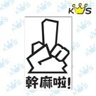 【收藏天地】防水防曬*安全帽 汽機車 萬用貼-幹嘛啦! 2色 (大)