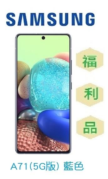【福利品】三星 A71 5G (A716) 藍色 (原廠保固至2021/10)