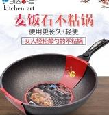 韓國麥飯石炒鍋不粘鍋平底家用無油煙無涂層 ☸mousika