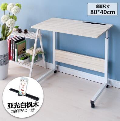 可移動簡易升降筆記本電腦桌床上書桌置地用移動懶人桌床邊電腦桌【80*40亚光白枫木带卡槽】
