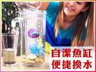 桌面魚缸 自動換水 懶人魚缸 方形魚缸 ...