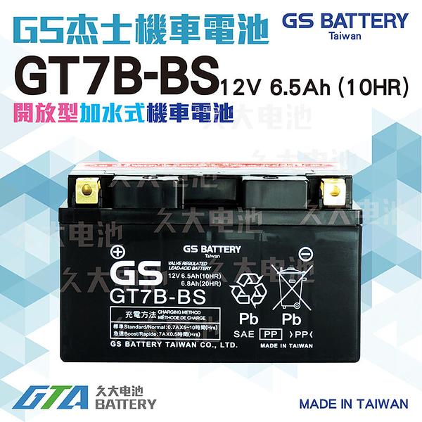 【久大電池】 GS 機車電池 機車電瓶 GT7B-BS 7號薄型 光陽 CUE 125 NIKITA 200 Fi 五期