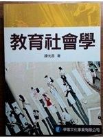 二手書博民逛書店 《團體動力 : 理論與技巧 = Joining together》 R2Y ISBN:9867840704│譚光鼎
