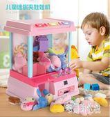 迷你抓娃娃機 夾公仔機吊糖果機扭蛋機小型家用游戲機 zh3441【宅男時代城】
