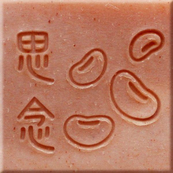 【香草工房】 風格皂章~F030 思念之豆
