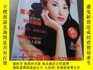二手書博民逛書店好日子2006年12月罕見郭金Y403679