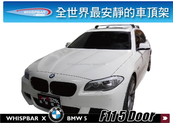 ||MyRack|| BMW 5 系列 F11 WHISPBAR 車頂架 行李架 橫桿 || THULE YAKIMA