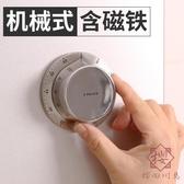 廚房計時器烘焙家用日本提醒器機械鬧鐘帶磁鐵不銹鋼定時器【櫻田川島】