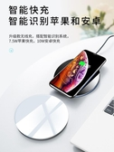 iphoneX蘋果XS無線充電器iphone手機p30pro快充X專用8plus安卓通用8p小米q