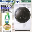 Panasonic 10.5公斤 洗脫烘...