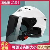 全罩頭盔 大衛摩托車頭盔女士電動電瓶車半盔夏季男款半覆輕便式防曬安全帽【618優惠】