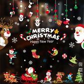 圣誕節裝飾品場景布置玻璃門貼櫥窗靜電貼紙圣誕樹老人禮物牆貼畫 igo街頭潮人