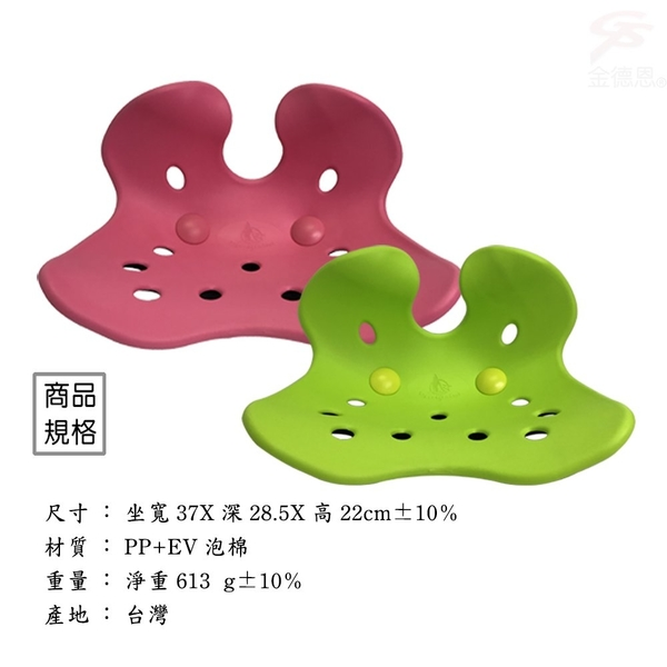 金德恩 台灣製造 新型專利特殊設計曲線坐姿輔助椅墊/多色可選/綠/粉/紫
