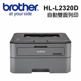 Brother HL-L2320D 高速黑白雷射自動雙面印表機【加購碳粉登錄抽65吋電視】