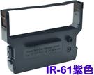 紫色 [x1個] IR-61 IR61 色帶 (收銀機 SYS-3300 Sharp ER-A430 創群 Innovision 6600 發票機)