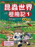 書立得-我的第一本科學漫畫書13:昆蟲世界歷險記1(全新修訂版)