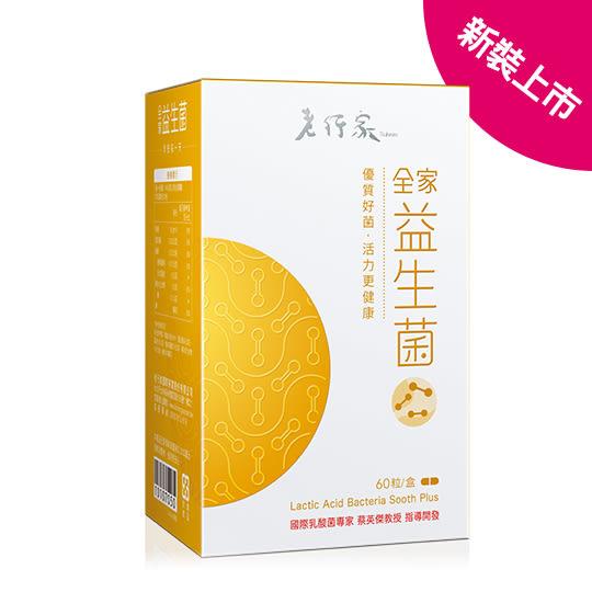 【老行家】全家益生菌(60粒/盒) 含運價2280元